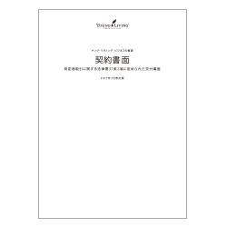 ホールセール会員活動に関する規定(契�書面)